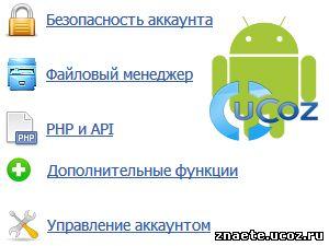 Картинки на андроид бесплатно скачать